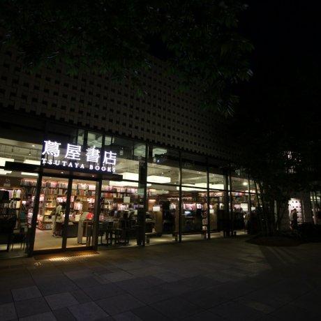 代官山 茑屋书店 T-site