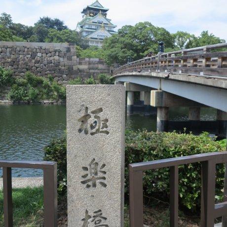 大阪城:天守阁