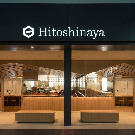 羽田机场的『Hitoshinaya』