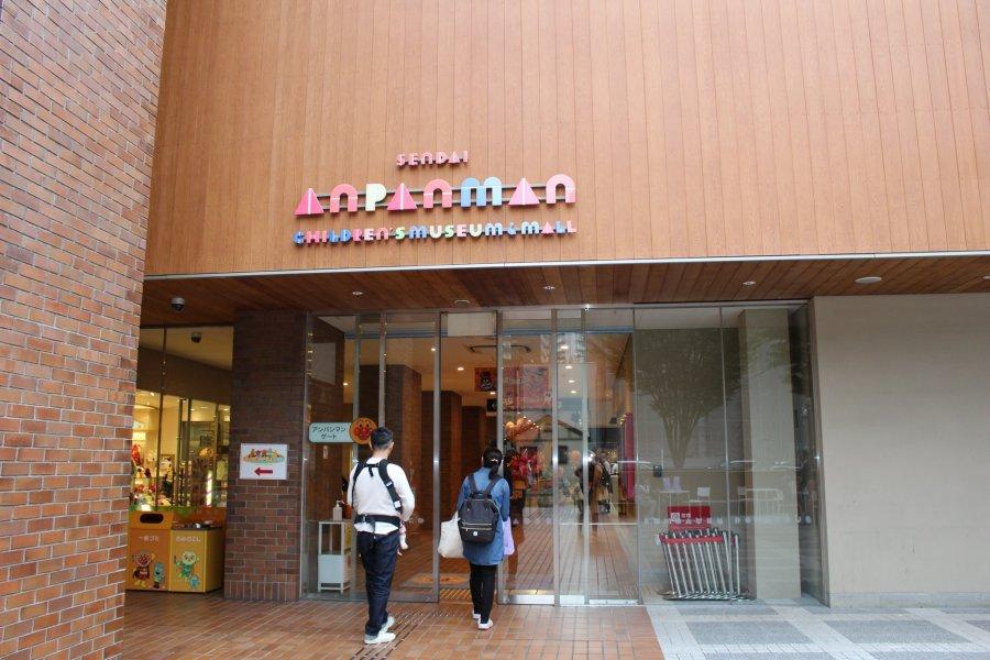 仙台面包超人儿童博物馆与购物中心